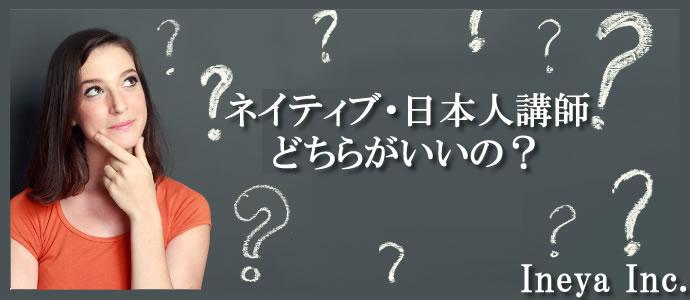 ネイティブ・日本人講師どちらがいいの?