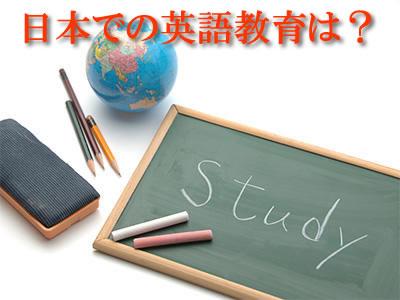 日本での英語教育は?