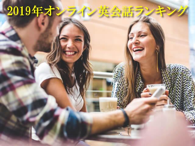 2019オンライン英会話ランキング