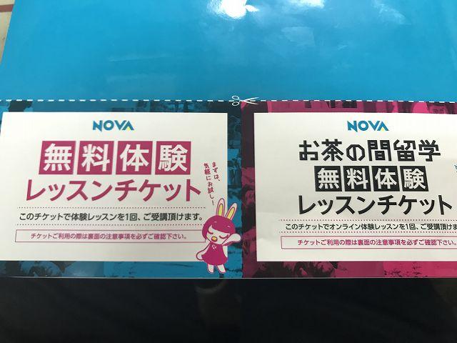 NOVA無料体験