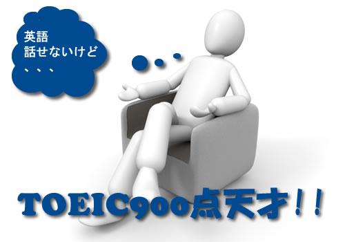 toeic900点英語話せないけど、