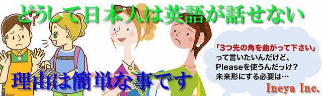 どうして日本人は英語が話せない