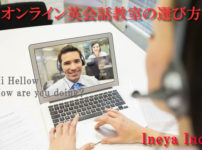 オンライン英会話教室の選び方