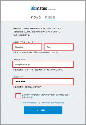 無料体験登録オンラインビジネス英会話のビズメイツ