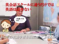 英会話スクールの使用方法