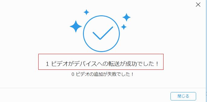 FoneTrans動画転送成功