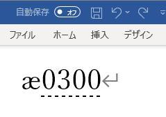 強調記号0300