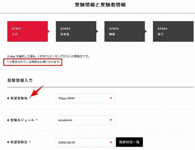 日本英語検定協会でIELTSテストを申し込む2