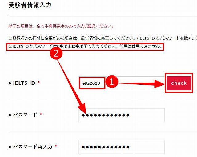 日本英語検定協会でIELTSテストを申し込む
