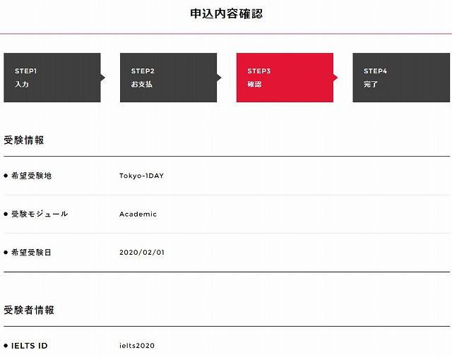 日本英語検定協会でIELTSテストを申し込む6