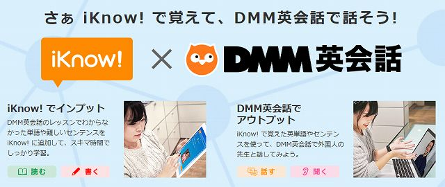 DMM英会話とiKnow!