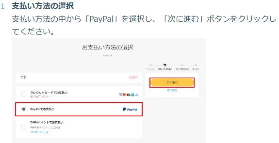 PayPalの支払い方法 DMM英会話