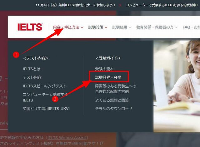 ieltsjp.comからの申し込み1