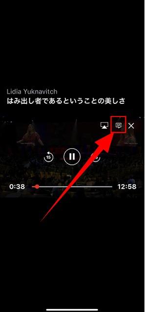 tedアプリ設定字幕変更