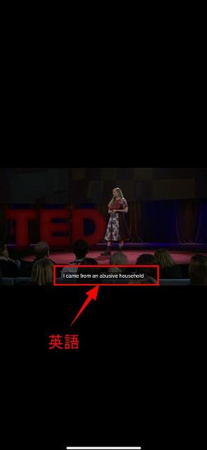 tedアプリ設定字幕英語