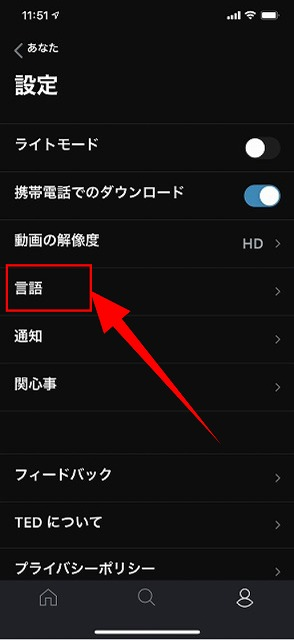 tedアプリ設定言語設定
