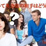 日本にいて英会話の相手はどう探せばいいの?