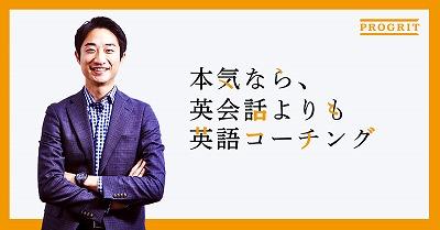プログリッツ岡田 祥吾