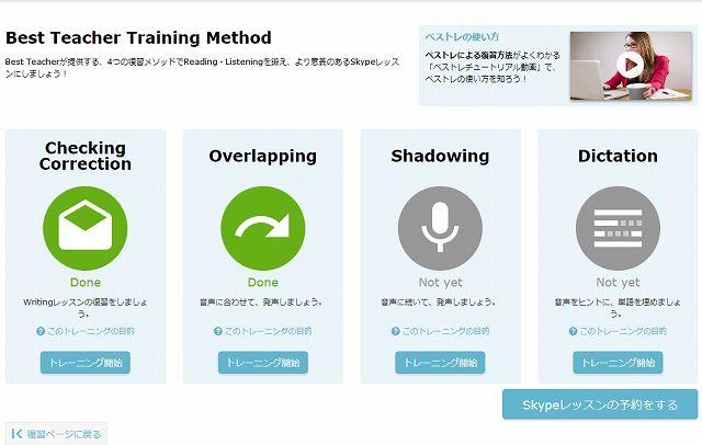 ベストティチャーのトレーニングシステムです
