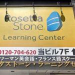 ロゼッタストーン・ラーニングセンター 新宿校