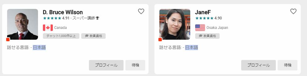 日本語の話せる講師