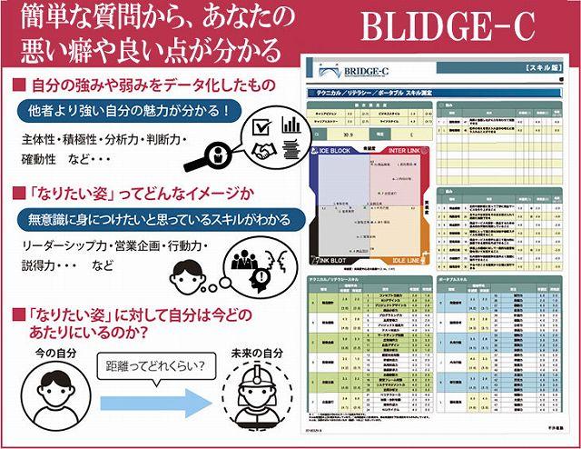 BLIDGE-C