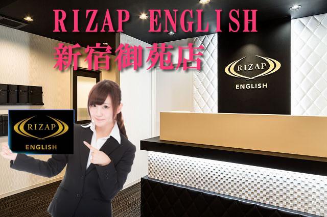 RIZAP ENGLISH 新宿御苑店