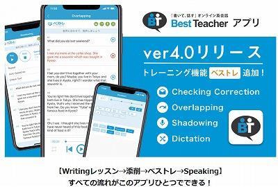 bedt-teacher-アプリ