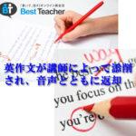 bestteacher