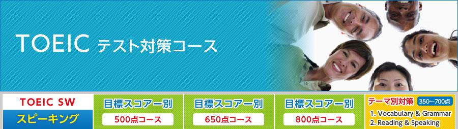 目標スコアー別 TOEIC テスト対策マイチューター
