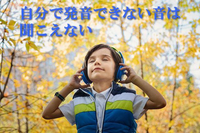 自分で発音できない音は聞こえない