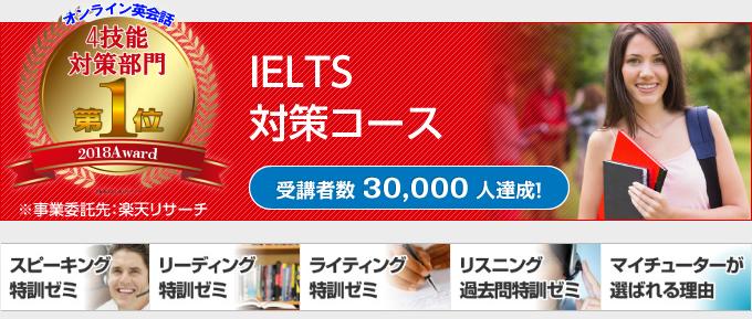 ELTS(アイエルツ)対策コースマイチューター