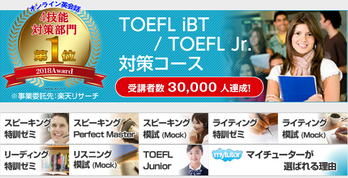 TOEFL iBT(トフル)対策コースマイチューター