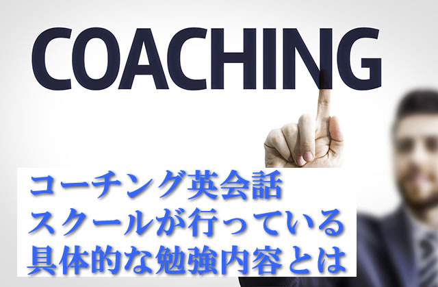 coaching-english