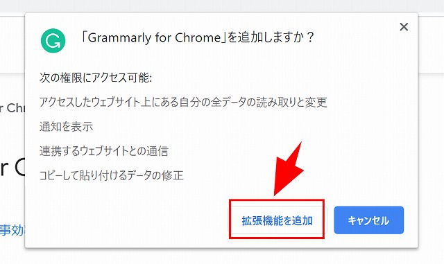 grammarly for chrome-addon
