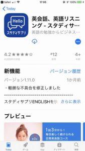スタディーサプリアプリダウンロード (1)