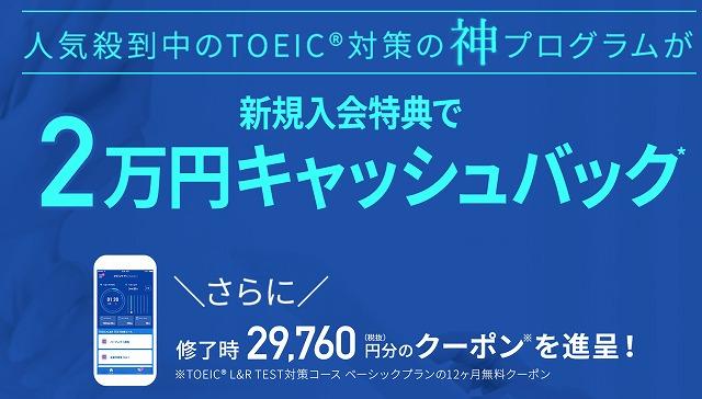 スタディーサプリ20000円キャッシュバック