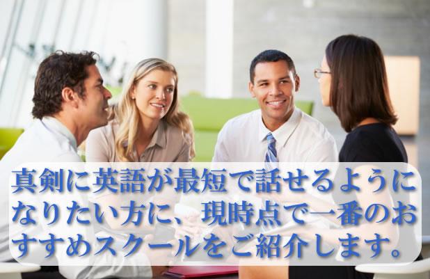 英語が話せるオススメのスクール