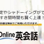 スカイプ英会話なら産経オンライン英会話|AI発音判定も開始!