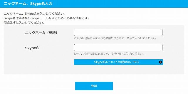 ニックネーム&Skype名入力 産経オンライン英会話