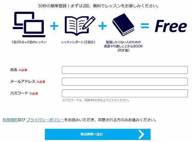 会員登録 - 産経オンライン英会話