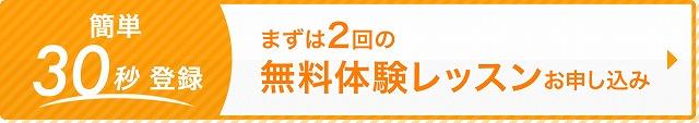 産経オンライン英会話の無料体験