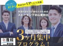 産経オンライン英会話3ヶ月プログラム