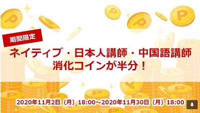 産経オンラインPusキャンペーン