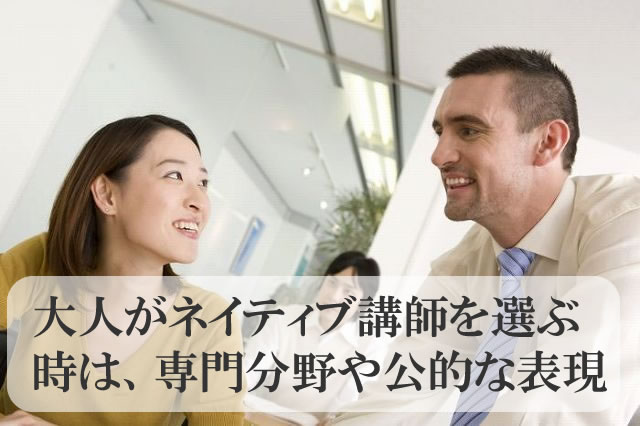 ネイティブ講師と日本人