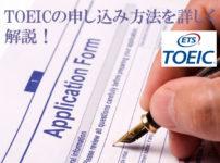TOEICの申し込み方法を詳しく解説