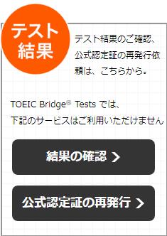 TOEIC 試験結果の確認