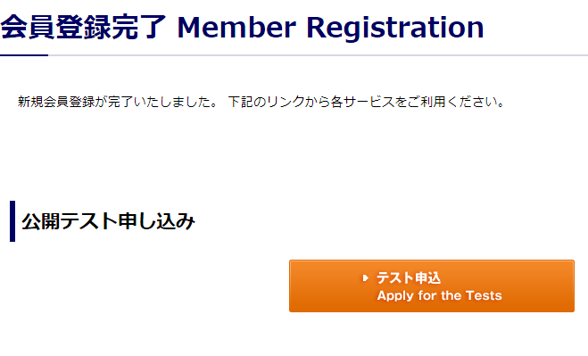 TOIEC会員登録完了