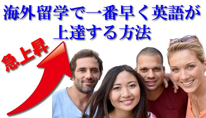 海外留学で一番早く英語が上達する方法