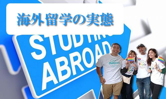 海外留学の実態を解説